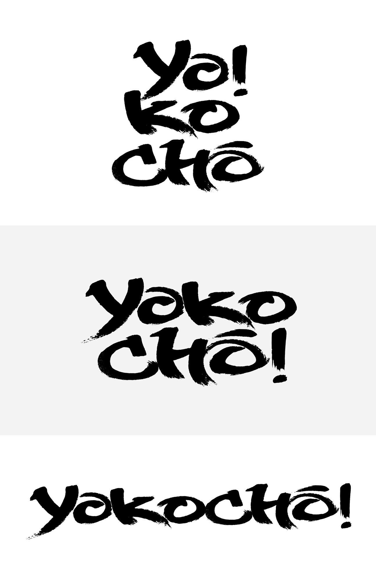 yokocho_logo_calligraphy_stack